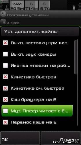 Программа Для Переноса Кеша На Флешку Андроид
